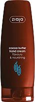 Крем для рук Ziaja Cocoa Butter регенерирующий (80мл) -