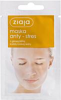 Маска для лица кремовая Ziaja Анти-стресс из желтой глины для всех типов кожи (7мл) -