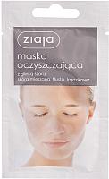 Маска для лица кремовая Ziaja Очищающая из серой глины для смешанной кожи (7мл) -