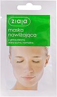 Маска для лица кремовая Ziaja Увлажняющая из зеленой глины для сухой и нормальной кожи (7мл) -