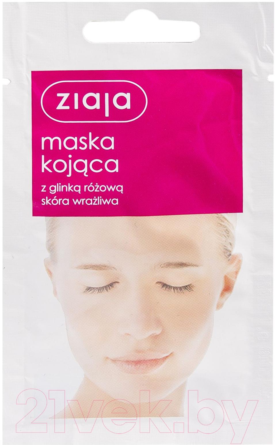 Купить Маска для лица кремовая Ziaja, Успокаивающая из розовой глины для раздраженной кожи (7мл), Польша