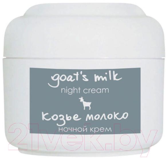 Купить Крем для лица Ziaja, Козье молоко ночной (50мл), Польша, Goat's Milk (Ziaja)