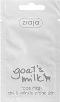 Маска для лица кремовая Ziaja Козье молоко для сухой и склонной к морщинам коже (7мл) -