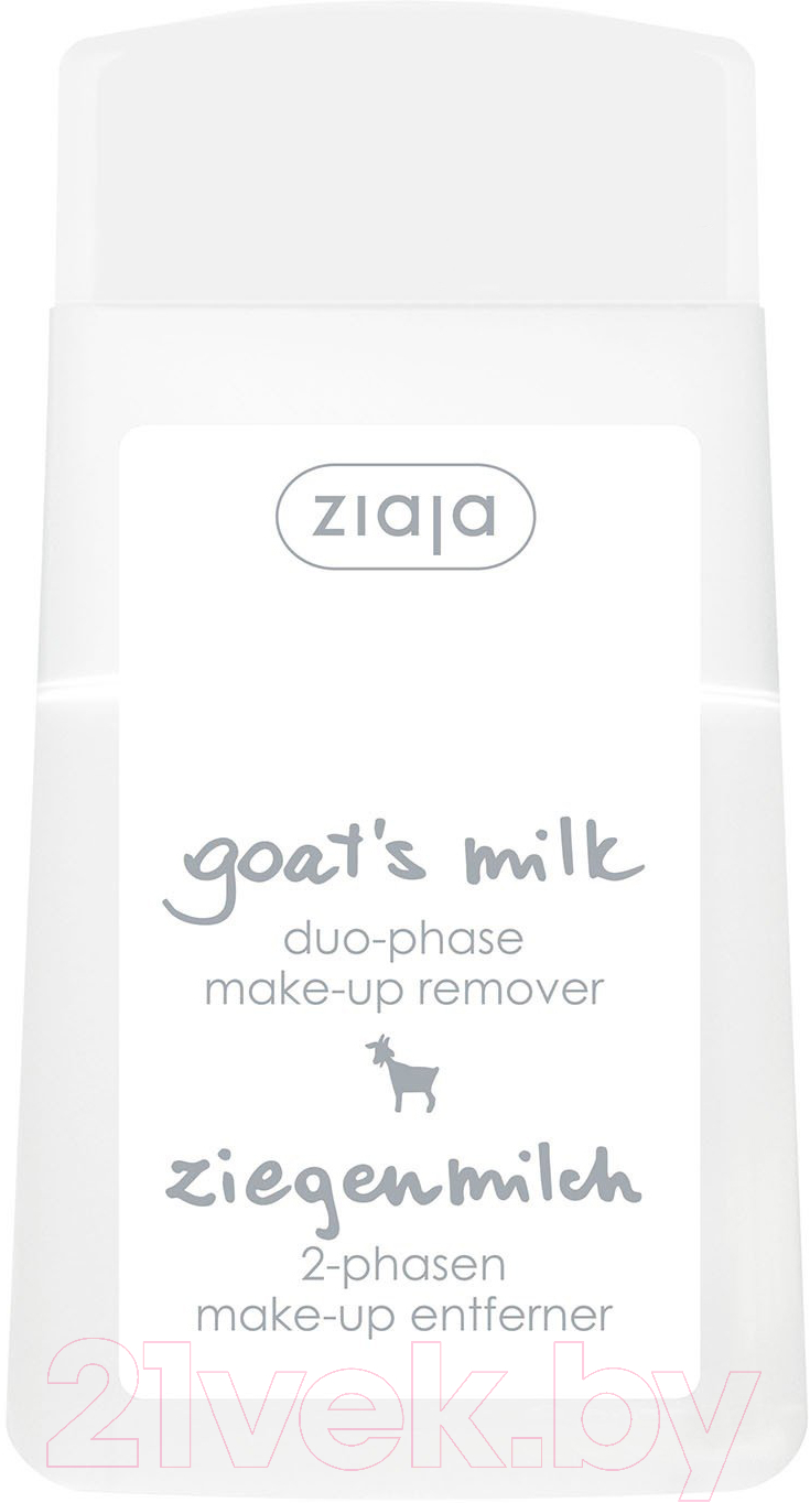 Купить Лосьон для снятия макияжа Ziaja, Козье молоко двухфазный (120мл), Польша