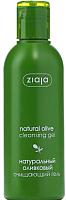 Гель для умывания Ziaja Natural Olive (200мл) -