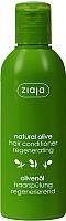 Кондиционер для волос Ziaja Natural Oliva восcтанавливавающий (200мл) -