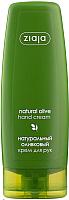 Крем для рук Ziaja Natural Olive интенсивно питательный (80мл) -