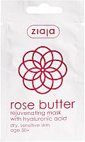 Маска для лица кремовая Ziaja Rose Butter омолаживающая с гиалуроновой кислотой (7мл) -