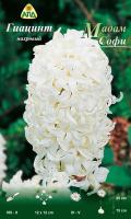 Семена цветов АПД Гиацинт махровый Мадам Софи / A30122 -