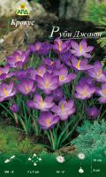 Семена цветов АПД Крокус Руби Джант / A30958 (10шт) -