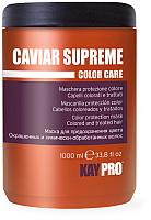 Маска для волос Kaypro Color Care Caviar Supreme защита цвета для поврежденных волос (1000мл) -