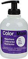 Оттеночный бальзам Kaypro Color Mask для тонировки волос / 13006 (300мл, фиолетовый) -