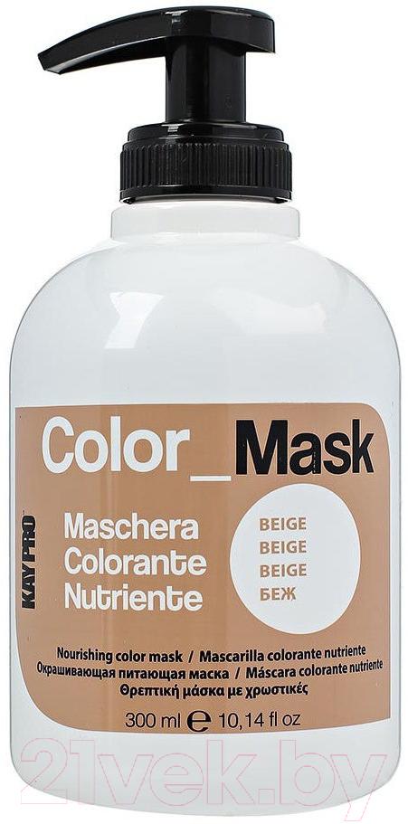 Маска для волос Kaypro, Color Mask бежевый для тонировки волос (300мл), Италия, Color Mask (Kaypro)  - купить со скидкой