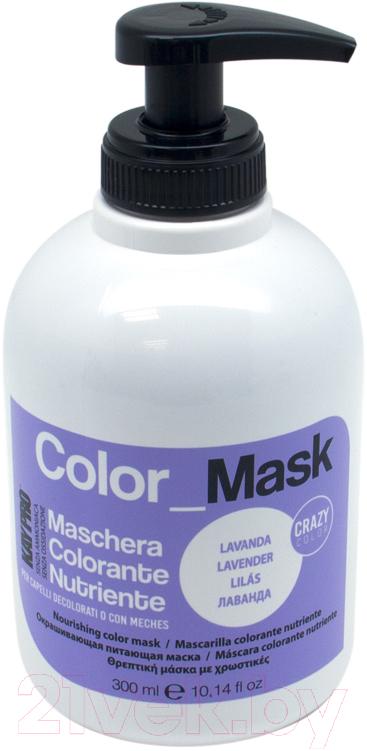 Купить Оттеночный бальзам Kaypro, Color Mask для тонировки волос / 20046 (300мл, лаванда), Италия, фиолетовый