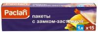 Пакеты фасовочные Paclan С замком-застежкой 18x22 (15шт) -