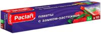 Пакеты фасовочные Paclan С замком-застежкой 27x28 (3л, 10шт) -