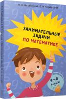 Учебное пособие Попурри Занимательные задачи по математике. 1-4 классы (Веревкина Л. Н.) -