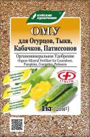 Удобрение ОМУ Для огурцов, тыкв, кабачков, патисонов (1кг) -