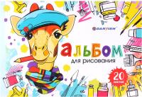 Альбом для рисования Darvish Жираф / DV-12697-2 -
