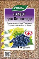 Удобрение ОМУ Для винограда (1кг) -
