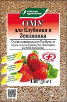 Удобрение ОМУ Для клубники и земляники (1кг) -