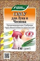 Удобрение ОМУ Для лука и чеснока (1кг) -