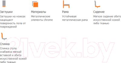 Стул Nowy Styl Florino Chrome (V-27)