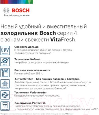 Холодильник с морозильником Bosch KGN39VL24R