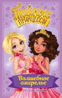 Книга АСТ Тайные принцессы. Волшебное ожерелье (Бэнкс Р.) -