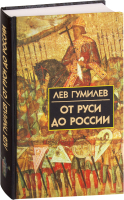 Книга Айрис-пресс От Руси до России (Гумилев Л.) -