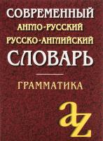 Словарь Айрис-пресс Англо-русский, русско-английский (Кадомцева О.) -