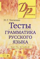 Тесты Айрис-пресс Тесты по грамматике русского языка. Часть 2 (Ткаченко Н.) -