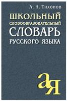 Словарь Айрис-пресс Школьный словообразовательный словарь русского (Тихонов А.) -