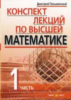 Учебное пособие Айрис-пресс Конспект лекций по высшей математике. 1 часть (Письменный Д.) -