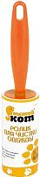 Ролик для чистки одежды Рыжий кот LR-50 / 092404 -