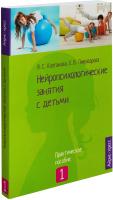Книга Айрис-пресс Нейропсихологические занятия с детьми. 1 Часть (Колганова В.) -