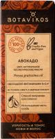 Масло косметическое Botavikos Авокадо Жирное (30мл) -