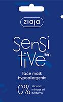 Маска для лица кремовая Ziaja Sensitive Skin (7мл) -