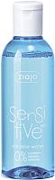 Мицеллярная вода Ziaja Sensitive Skin (200мл) -