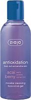 Скраб для лица Ziaja Acai Berry мицеллярный (200мл) -