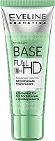 Основа под макияж Eveline Cosmetics Base Full Hd маскирующая покраснения (30мл) -
