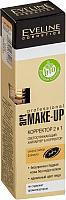 Корректор Eveline Cosmetics Art Professional Make-Up 04 Light 2 в 1 (7мл) -