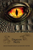 Записная книжка Эксмо Dragon Note -