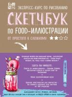 Скетчбук Эксмо Скетчбук по food-иллюстрации (Дрюма Л.) -