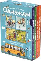 Набор развивающих книг Айрис-пресс Однажды зимой, весной, летом, осенью (Запесочная Е.) -