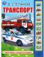 Музыкальная книга Умка Транспорт для мальчиков (В. Степанов) -