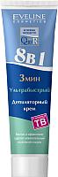 Крем для депиляции Eveline Cosmetics Q10+R ультрабыстрый 8 в 1 (125мл) -
