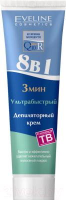 Крем для депиляции Eveline Cosmetics Q10+R ультрабыстрый 8 в 1 (125мл)