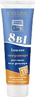 Бальзам после депиляции Eveline Cosmetics Q10+R 8 в 1 замедляющий рост волос (100мл) -