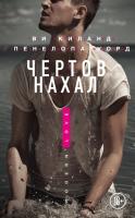 Книга Эксмо Чертов нахал (Киланд В.) -